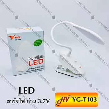 โคมไฟตั้งโต๊ะยี่ห้อ YAGE รุ่น YG-T103 หรี่ไฟได้