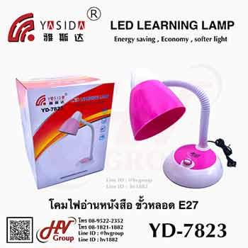 โคมไฟตั้งโต๊ะยี่ห้อ YASIDA รุ่น YD-7823