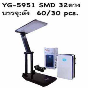 โคมไฟโมเดิร์นพับได้ยี่ห้อ YAGE รุ่น YG-5951