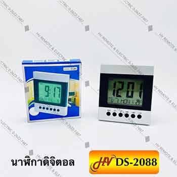 นาฬิกาดิจิตอลมีไฟสำรองรุ่น DS-2088
