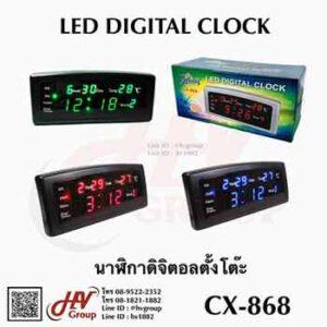 นาฬิกาดิจิตอลยี่ห้อ Caxing รุ่น CX-868