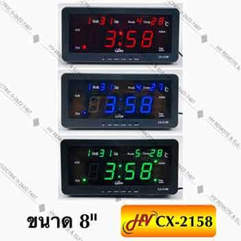 นาฬิกาดิจิตอลรุ่น CX-2158 ขนาด 8 นิ้ว