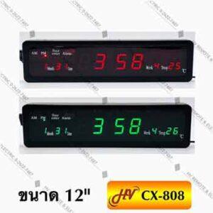 นาฬิกาดิจิตอลรุ่น CX-808 มีระบบสำรองไฟ