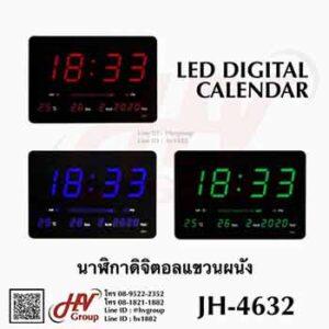 นาฬิกาดิจิตอลรุ่น JH-4632 ตัวเลข 4 นิ้ว