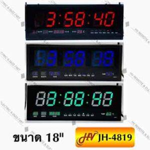 นาฬิกาดิจิตอลรุ่น JH-4819 ขนาด 18 นิ้ว