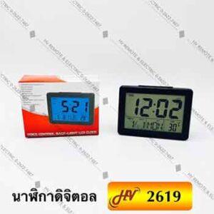 นาฬิกาดิจิตอลเซ็นเซอร์เสียงรุ่น DS-2619