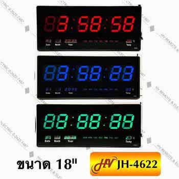 นาฬิกาดิจิตอล สำหรับโรงงาน รุ่น JH-4622