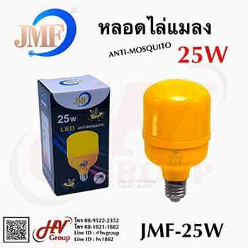 หลอดไฟตุ้มไล่ยุงยี่ห้อ JMF สว่าง 25W