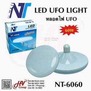 หลอดไฟแบรนด์ NT รุ่น NT-6060
