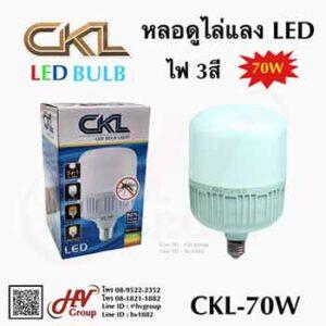 หลอดไฟยี่ห้อ CKL กันยุงได้