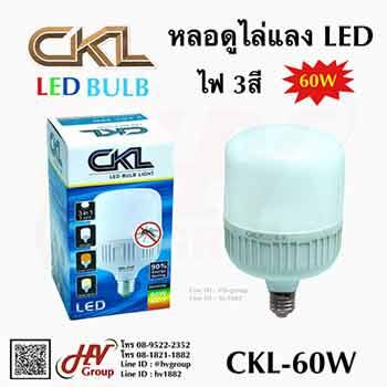 หลอดไฟสามสียี่ห้อ CKL สว่าง 60W