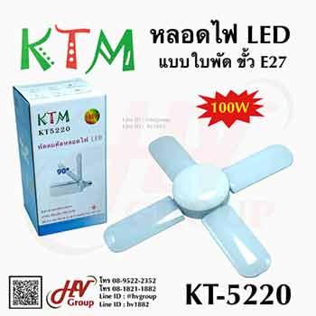 หลอดไฟใบพัดพับได้ยี่ห้อ KTM รุ่น KT-5220