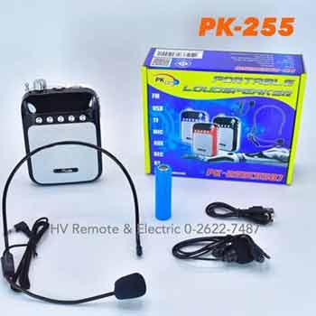 ไมค์ขยายเสียงยี่ห้อ PK รุ่น PK-255 ขนาดเล็ก