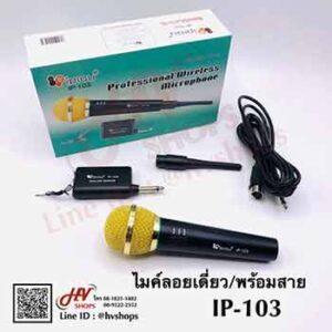 ไมค์ลอยเดี่ยว 2in1 ยี่ห้อ Iplay รุ่น IP-103