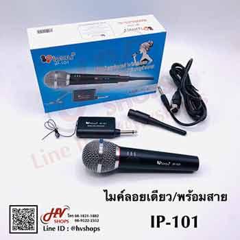 ไมค์ลอย 2in1 รุ่น IP-101 หัวเงินยี่ห้อ iPlay