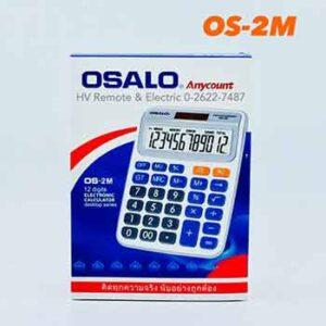 คิดเลขโอซาโลอย่างดี รุ่น OS-2M